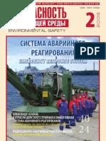 Environmental safety №2-2009
