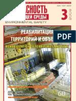 Environmental safety №3-2009