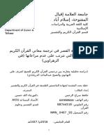 خطة حافظ سراج الرحمن (1)