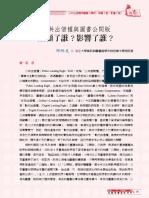 邱炯友-公共圖書公閱版