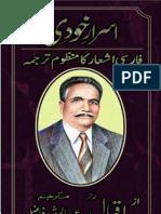 Asrar e Khudi (Urdu Manzoom Tarjumah) by Allama Muhammad Iqbal (r.a)