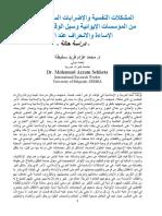 المشكلات النفسية د. محمد عزام سخيطة، البحرين 2008- مسجل في مجلة مداد 2009