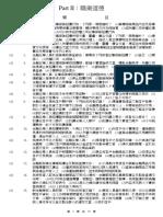 職業道德.pdf