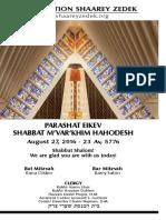 August 27, 2016 Shabbat Card