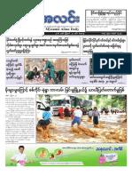 Myanma Alinn Daily_ 27 August 2016 Newpapers.pdf