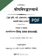 तैत्तिरीय उपनिषद - शांकरभाष्यासहित - Taittiriya Upanishad (in Marathi)