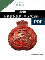 2010私募股权投资报告-中国首创投资