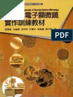 掃瞄式電子顯微鏡實作訓練教材 Teaching Guide for The Operation of Scanning Electron Microscopy