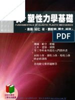 彈.塑性力學基礎 FUNDAMENTALS OF ELASTIC PLASTIC MECHANICS