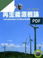 再生能源概論 Introduction to Renewable Energy