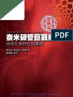 柰米碳管巨觀體:物理化學特性與應用 Macroscope of Carbon Nanotube