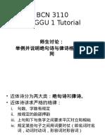 M1-诗的类型、特征与发展概况