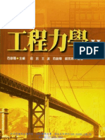 工程力學II
