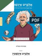 ממציאים ומגלים - אלברט איינשטיין / תמי שם-טו