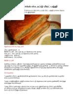 Stuffed Bread Bajji