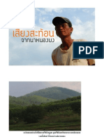 Story of Na Nong Bong - Effects From Gold Mining in Loei Province Northeastern Thailand