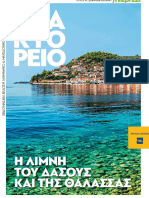 Πρακτορείο-ΑΜΠΕ-μια έκδοση αφιερωμένη στη Λίμνη Ευβοίας