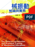 機械振動概論與實務The General Introduction and Practical Training of Mechanical Vibrations
