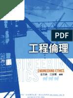 工程倫理Engineering Ethics