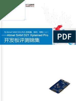 Atmel SAM D21 Xplained Pro 开发板评测锦集