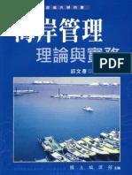 海岸管理理論與實務