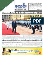 Myanma Alinn Daily_ 30 August 2016 Newpapers.pdf