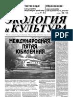 Пятая международная конференция в Ясной Поляне