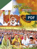RadhaSwami Sant Sandesh, Aug 2016.
