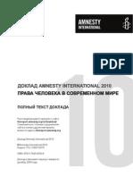 Raport Amnesty International (Republica Moldova)