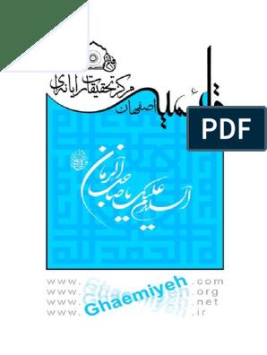 foto de 10316-Fa-maarefe-giyahi-koliمعارف گیاهی کلی پی دی اف
