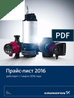 Price List Grundfos 2016