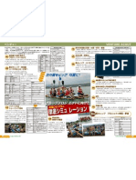 PR用資料-VS2