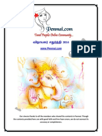 eBook for Ganesh Chathurthi Pooja Procedures, Recipes & Pooja Songs - Free Download