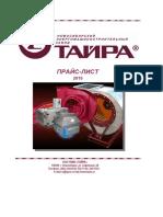 Price Tayra 2016