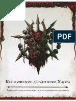 Codex Chaos Space Marines - 6