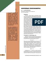 Изотопные геохронометры_Шуколюков.pdf