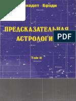 Бернадет Бреди. Предсказательная астрология Том 2.pdf