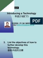 Introducing a Technology 科技介紹(下)