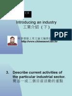 Introducing an industry 產業介紹(下)