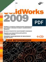 Дударева Наталья, Сергей Загайко - SolidWorks 2009 для начинающих - 2009.pdf