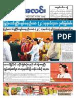 Myanma Alinn Daily_ 1 September 2016 Newpapers.pdf