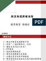 期貨與選擇權進階課程104.3.18-3.19講義