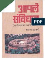 Aaple Savidhan-7