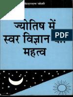 KEDAR JYOTISH.pdf