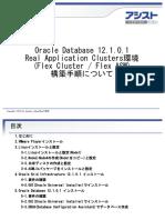 FlexCluster Install Manual