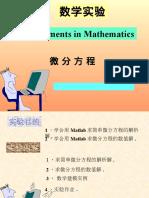 MATLAB 微分方程