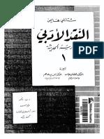 Alnqd Aladby w Mdarsh Alh 1 Ar Ptiff