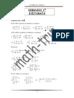 Αλγεβρα Β΄Λυκείου