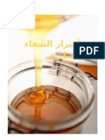 أسرار الشفاء بالعسل