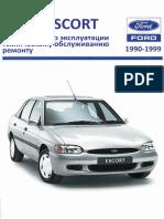 есордевянол-269.pdf